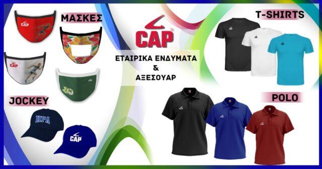 Η CAP προτείνει εταιρικούς συνδυασμούς προϊόντων.  https://capsport.gr/product-category/etairika-proionta/  Ανακαλύψτε τα προϊόντα μας. Συνδυάστε μάσκες στο σχέδιο της επιλογής σας, καπέλα, polo και μπλουζάκια βαμβακερά ή πολυεστερικά.  Όλα με το λογότυπο της εταιρίας σας! Δυνατότητα επιλογής τοποθέτησης logo με κέντημα ή απλό τύπωμα.